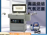 鑫宇科技旋轉升降管式燒結爐真空氣氛還原爐CVD質子