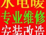正定县修改暖气水管