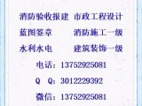 重庆饭店停车场消防审图施工代办消防