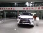 康正汽车集团济南平行进口车超市进购雷克萨斯570