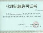 专业公司注册 变更 代理记帐就找安诚财务廖佩