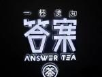 抖音火爆的奶茶 答案茶加盟 一杯可以占卜的茶