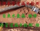 台州专业水管查漏 地下消防 自来水漏水检测查漏