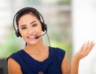 售后服务)天津LG冰箱(各中心售后服务热线是多少电话?