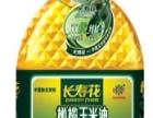 长寿花玉米油 长寿花玉米油诚邀加盟