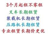 上海嘉兴苏州大小压路机出租 装载机铲车租赁 大小吨位叉车长租