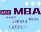 东莞读mba有什么学校