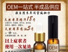 中医养生系列药油精华,半成品或OEM,家用院线均可