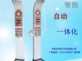 医用超声波身高体重脉搏体检机
