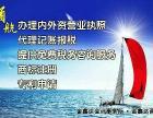 天津代理商标注册专利申请公司注册提供注册地址记账报税