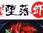 堕落小龙虾加盟 烧烤 投资金额 5-10万元