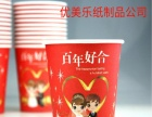 一次性纸杯纸碗、广告纸杯、婚庆纸杯!厂家承接定制