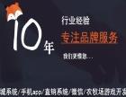 河南郑州商城系统开发 微信小程序 公众号开发