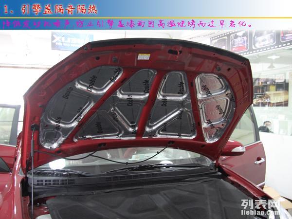 重庆汽车隔音最低报价高清图片