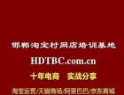 邯郸淘宝培训美工运营推广培训淘宝直播培训