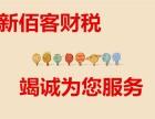 太原新佰客专业代办商标注册,专利注册,商标续展