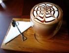 深圳学习咖啡培训哪家学校比较专业,哪有知名的咖啡培训机构