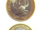 出让猴年纪念币