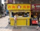广州智诚餐饮闪趣鸡排 闪趣鸡排加盟
