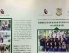 中美学生英语交流营[以国内价格,享受出国待遇]
