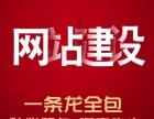 双榆树网站建设 小程序 北京网站制作公司 建站哪家好