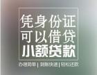 重庆身份证小额贷款哪里有?重庆凭身份证贷款