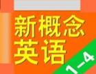 天津西青中北少儿新概念英语少儿启蒙英语小学同步英语等级班