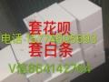 同城(花)京东白条(呗)真心(变现)看图加VX联系