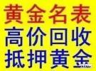 湛江专业良心回收黄金白金 名表名包 一元夺宝云购 价高称准