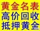 广州手表回收,高价上门回收劳力士欧米茄卡地亚浪琴帝驼