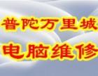 上海普陀万里城电脑上门diy装机硬盘U盘数据恢复维修网络布线