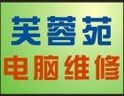 长沙芙蓉苑电脑维修 火炬村电脑维修网络维护IT外包服务