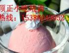 冰淇淋加盟 长沙冰淇淋培训 投资金额 1万元以下