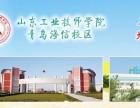 创新特色学学山东工业技师学院-青岛海信校区