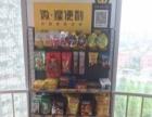 无人超市覆盖杭州公司企业免费领无人售货柜
