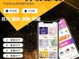 軟件app開發淘寶客返利源碼app搭建商城直播app