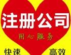 深圳公司注册 做账报税 工商税务疑难 香港公司做账年审注册