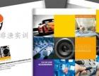 宁波平面设计零基础培训/宁波平面设计就业培训学校