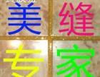 青岛城阳即墨崂山李沧瓷砖美缝专家