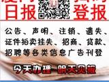 厦门日报公司注销公告登报6071194