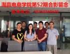 滨州淘宝托管 滨州淘宝代运营公司 淘赢电子商务培训学校