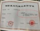 北京保险兼业代理业务许可证管理办法