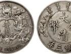 大清银币一枚快速成交拍卖可靠吗