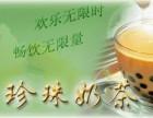 避风塘奶茶加盟费要多少钱 避风塘奶茶加盟店
