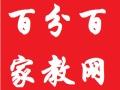 邵阳学院勤工俭学家教免费提供:高中初中小学各科家教