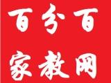 邵阳学院勤工俭学家教免费提供高中初中小学各科家教
