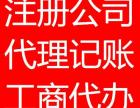 上海七宝注册公司 专业代办闵行七宝公司注册 代理记账.