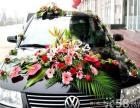 花印象婚庆 各式婚车装扮 价格实惠