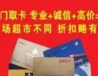 潍坊回收中百购物卡
