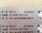 商务通行证 护照签证过香港澳门一日游